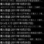八王子防犯マップ Android版 一覧画面