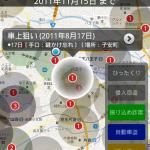 八王子防犯マップ Android版 マップ画面2