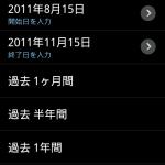 八王子防犯マップ Android版 日付指定画面
