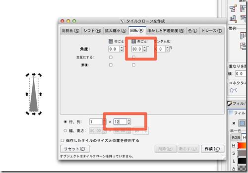 スクリーンショット 2012-10-19 16.04.50