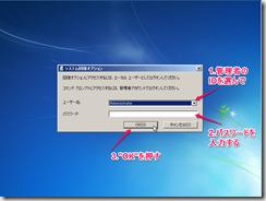 システム回復オプション2