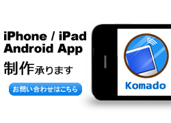 iPhone/iPad Android app制作承ります